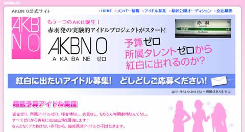 『AKBN 0』衝撃の最終公開オーディション方法とは!? ヤフオク