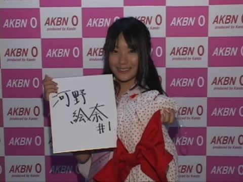 AKBN 0 河野絵奈 手作り衣装、写真、第一号サイン、手紙